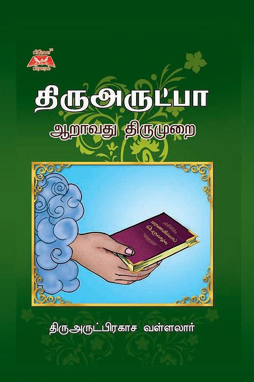 வள்ளலார் அருளிய திருஅருட்பா ஆறாவது திருமுறை