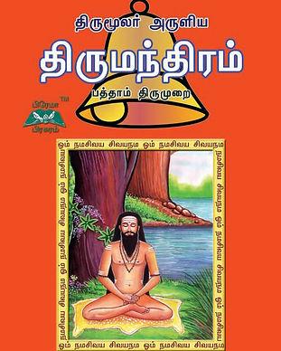 Thirumanthiram.jpg