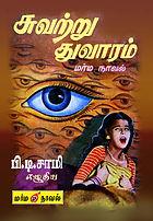 S thuvaram Wr dt 7-11-20 copy.jpg