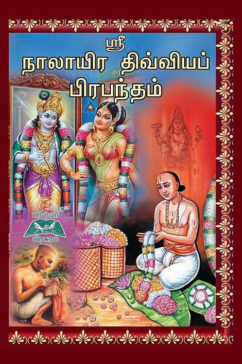 ஸ்ரீ நாலாயிர திவ்வியப் பிரபந்தம்
