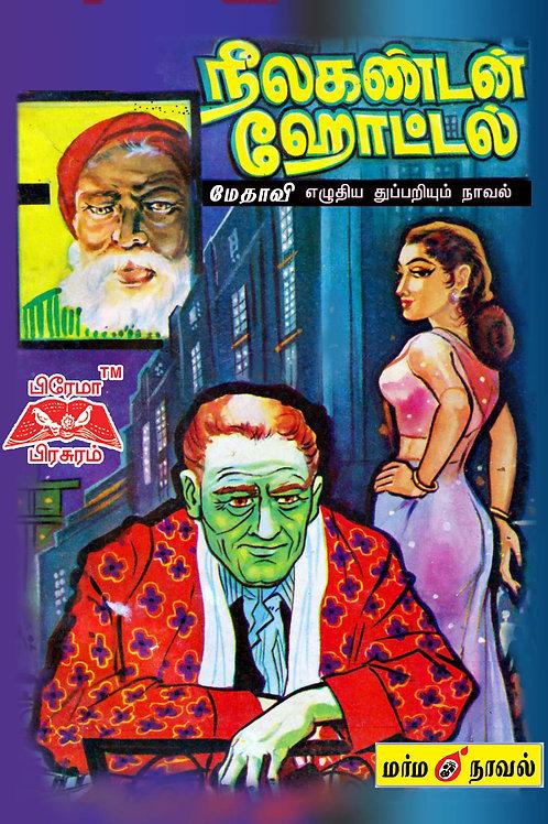 நீலகண்டன் ஹோட்டல்-மேதாவி