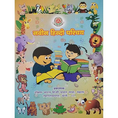 Naveen Hindi Parichay