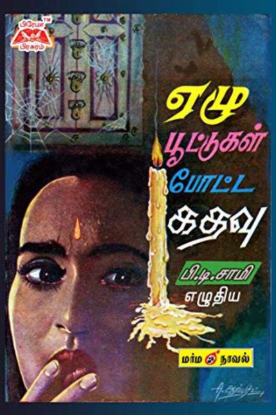 ஏழு பூட்டுகள் போட்ட கதவு-பி.டி.சாமி