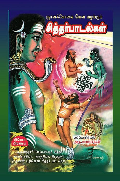 சித்தர் பாடல்கள்-ஞானக்கோவை என வழங்கப்படும்