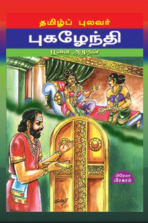 தமிழ்ப்புலவர் புகழேந்தி