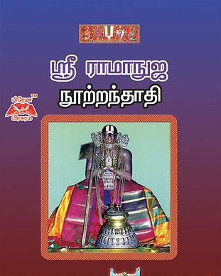 RNuja Andhathi R.jpg