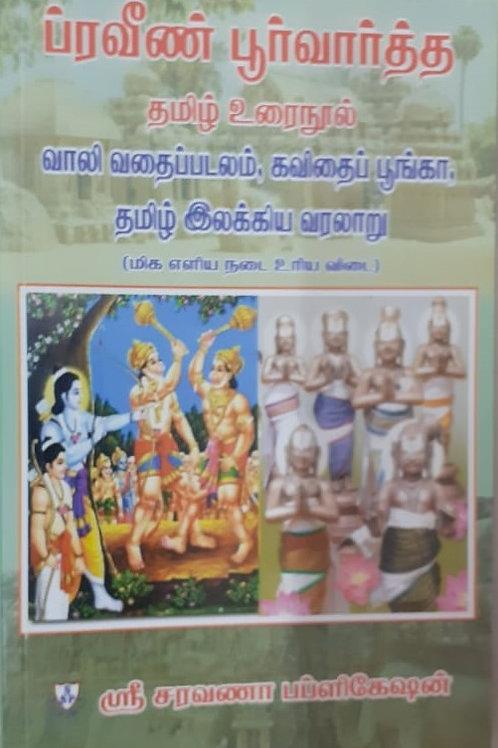 Saravana Praveen Poorvardh Tamil Guide