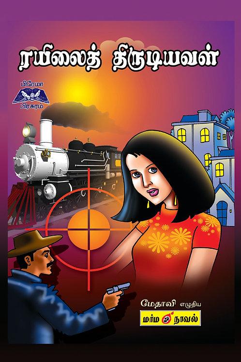 ரயிலைத்திருடியவள்-மேதாவி