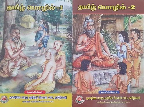 Tamil Pozhil I & II
