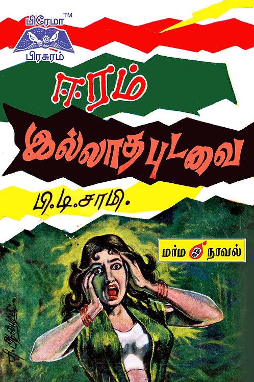 ஈரம் இல்லாத புடவை-பி.டி.சாமி