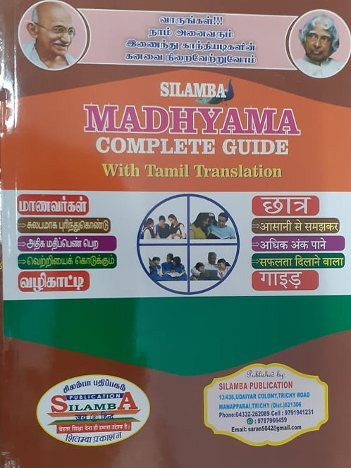 Silamba Madhyama Complete Guide with Tamil Translation