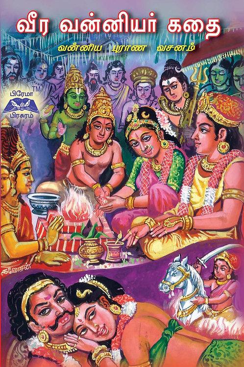 ஸ்ரீ வன்னிய புராணம்