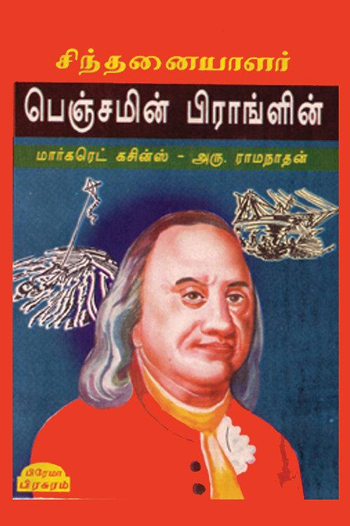 பெஞ்சமின் பிராங்ளின்-மார்கரெட்கசின்ஸ்-அர்.ராமநாதன்