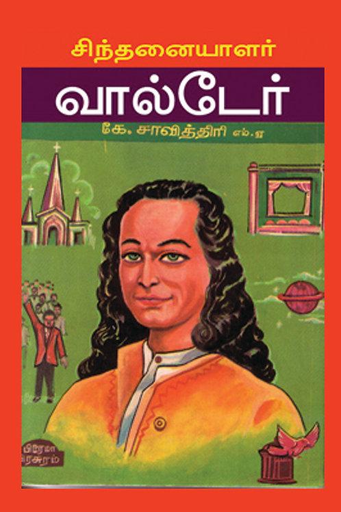 வால்டேர்-சாவித்திரி சுப்ரமணியன்