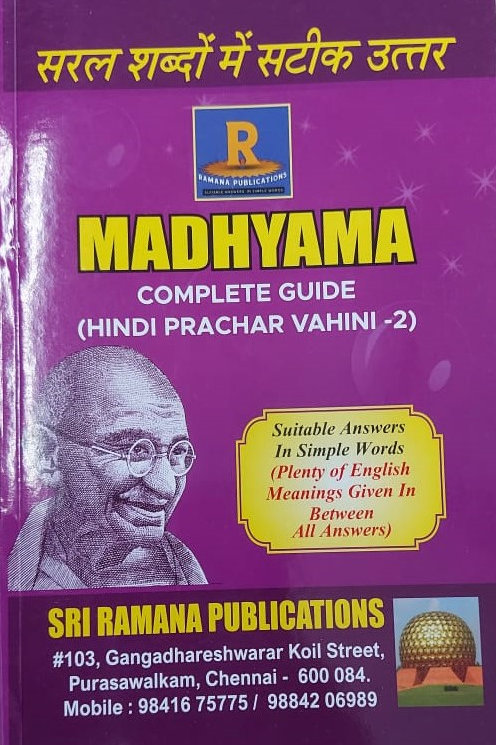 Ramana Madhyama Complete Guide