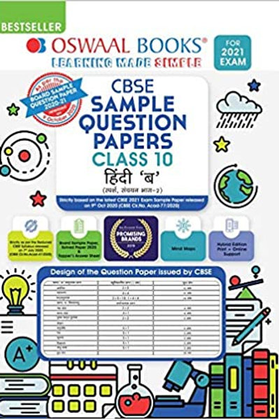 Oswaal Sample Question Papers 10 Hindi B