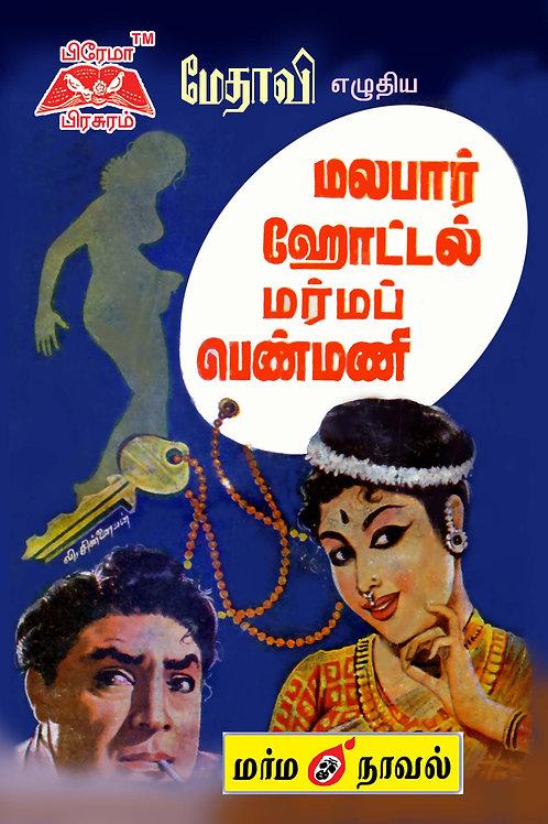 மலபார் ஹோட்டல் மர்மப் பெண்மணி-மேதாவி