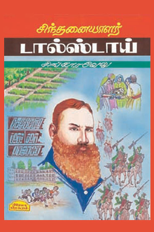 டால்ஸ்டாய்-சிங்காரவேலு