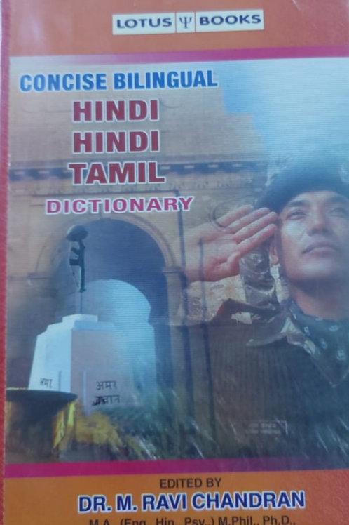 Hindi Hindi Tamil Dictionary