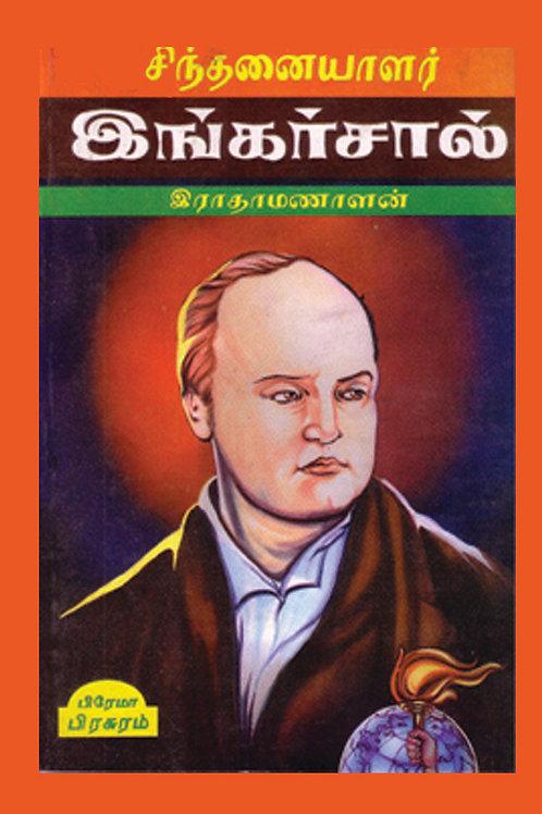 இங்கர்சால்-இராதாமணாளன்