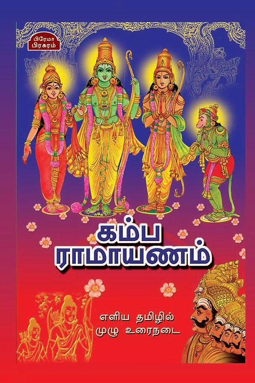 கம்ப ராமாயணம்-முழு உரைநடை