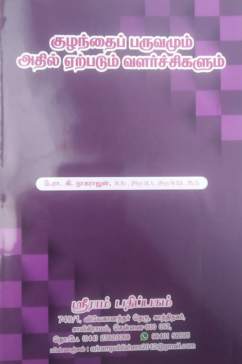 Childhood & Growing Up - K.Nagarajan (Tamil)