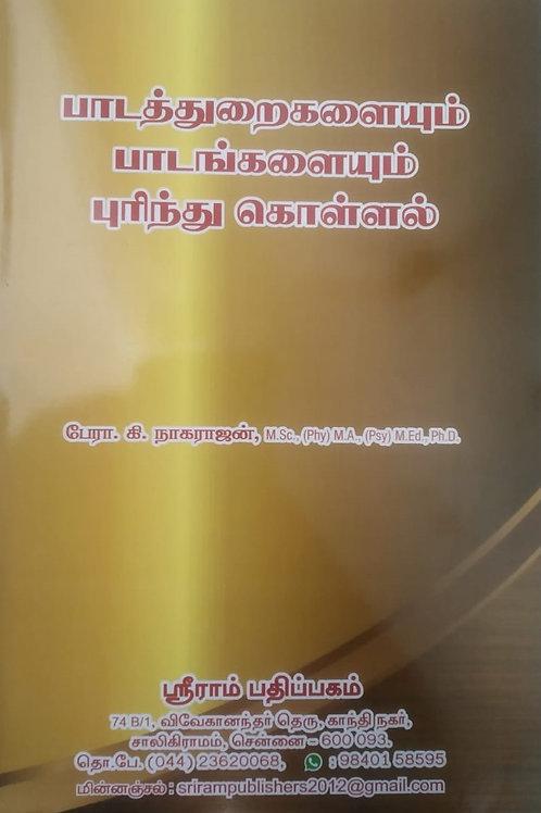 Understadning Disciplines & Subjects - K.Nagarajan(Tamil)