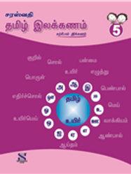 Saraswati Tamil Ilakanam - Class 5