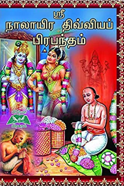 Nalayiru Thivya Prabandham (Hard Bound)