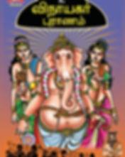 Vinayagar HB.jpg