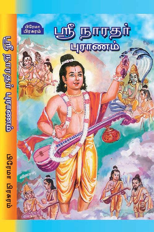 ஸ்ரீநாரதர் புராணம்