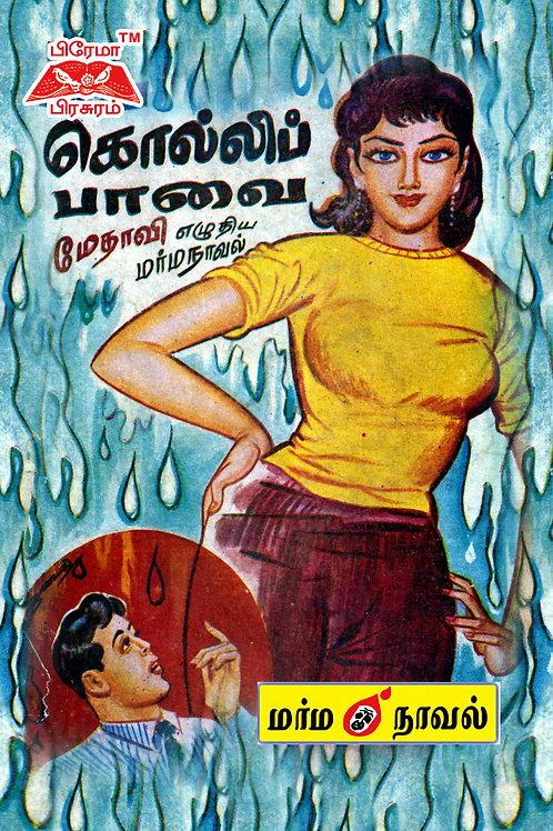 கொல்லிப்பாவை-மேதாவி