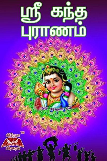 Kantha Puranam