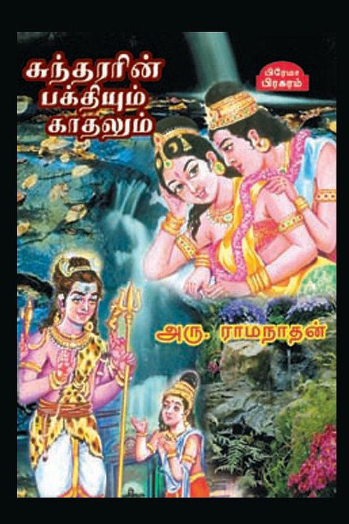 சுந்தரரின் பக்தியும் காதலும்