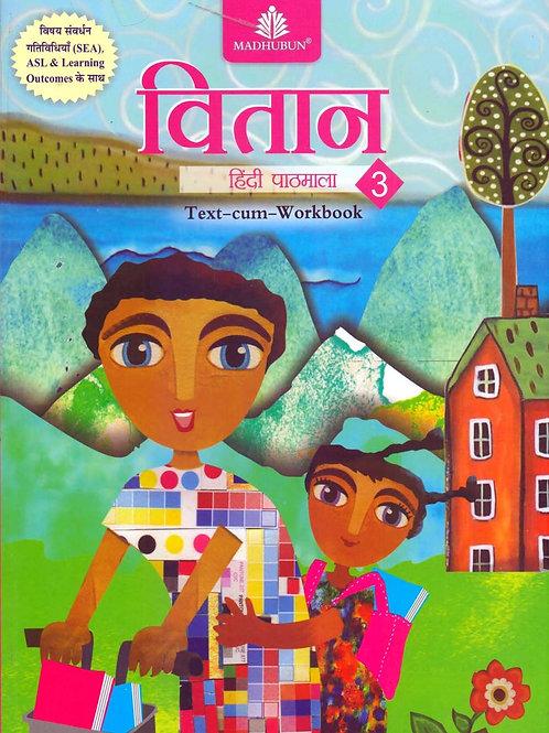 Madhubun  Vitaan Hindi Pathmala 3