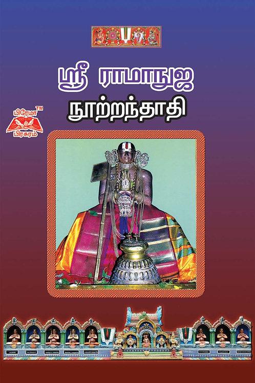ஸ்ரீ ராமானுஜ நூற்றந்தாதி
