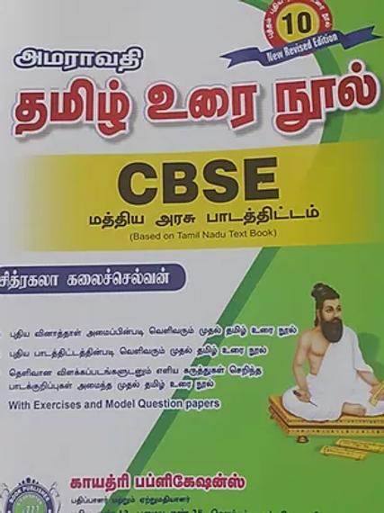 Amaravathi Tamil Guide CBSE Class 10 (2020-21)