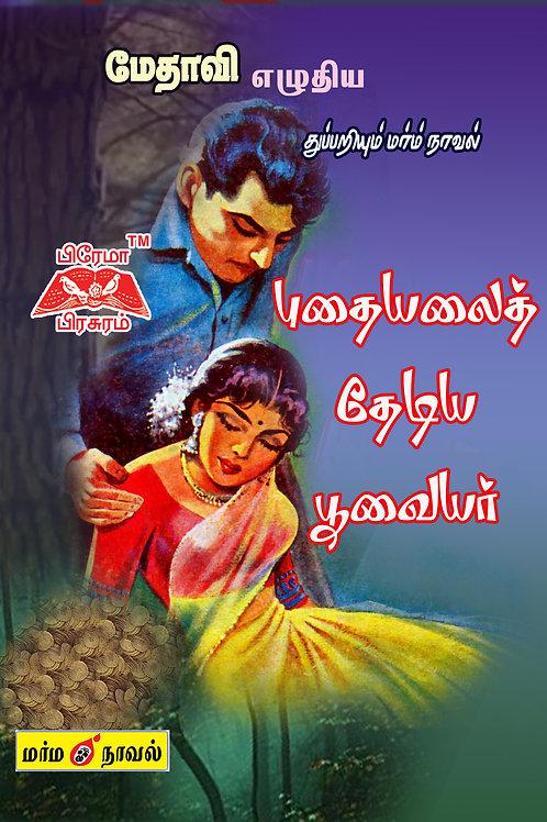 புதையலைத் தேடிய பூவையர்-மேதாவி