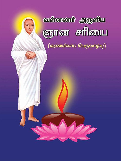 ஞான சரியை-வள்ளலார்