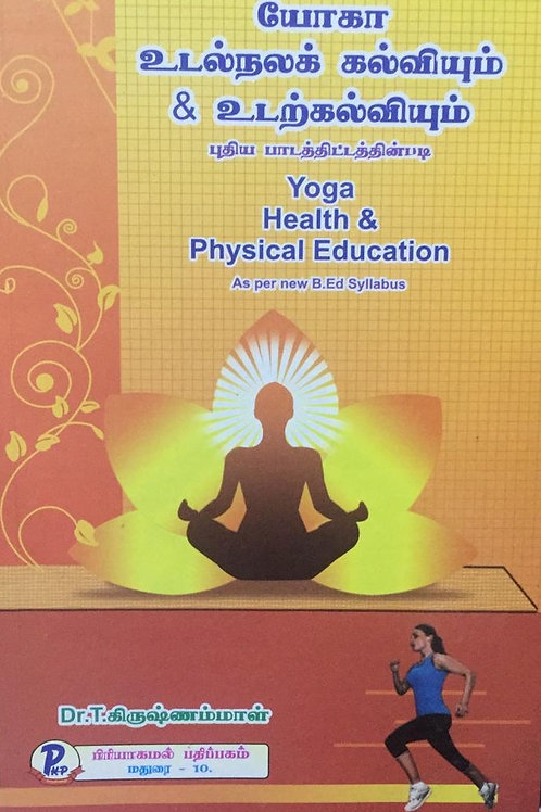 Yoga, Health & Physical Education (Tamil) - T.Krishnammal