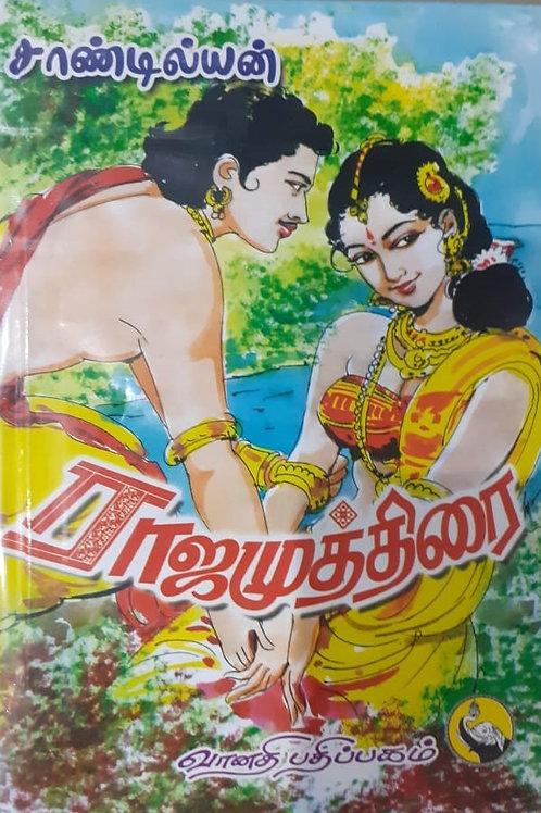 Raja Muthirai - Sandilyan