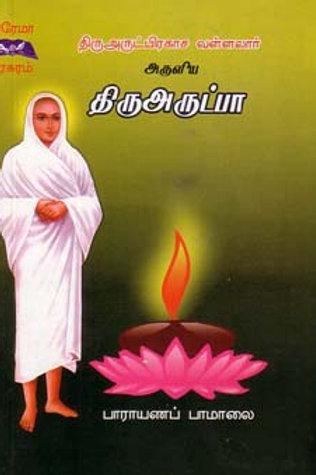 திருஅருட்பா பாமாலை