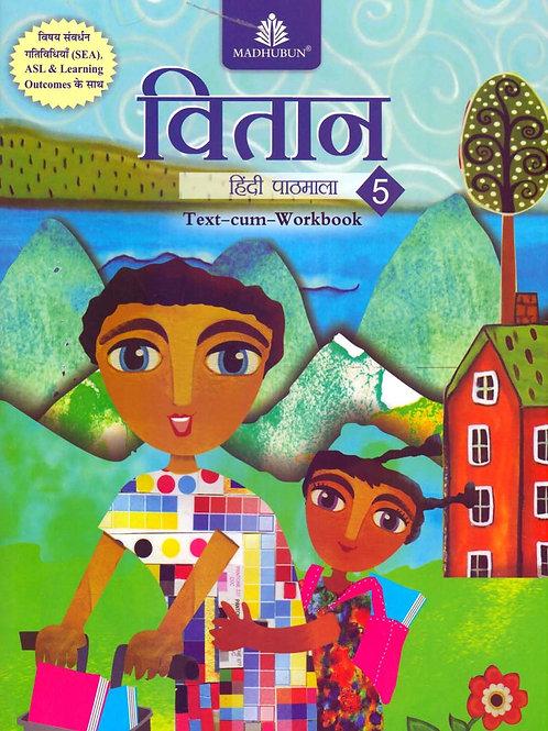 Madhubun  Vitaan Hindi Pathmala 5