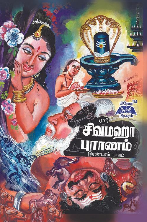 ஸ்ரீ சிவமகா புராணம்-இரண்டாம் பாகம்