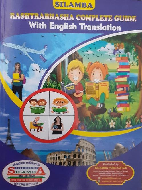 Silamba Rashtrabasha Complete Guide with English Translation