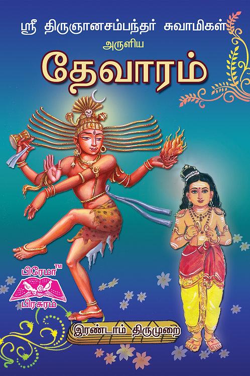 ஸ்ரீதிருஞானசம்பந்தர் சுவாமிகளின்தேவாரம்-இரண்டாம் திருமுறை