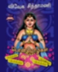 Vivekasinthamani.jpg