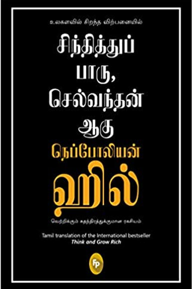 Think and Grow Rich - Tamil