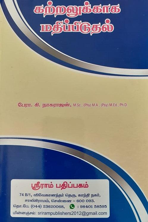 Assessment for Learning (Tamil) - K.Nagarajan