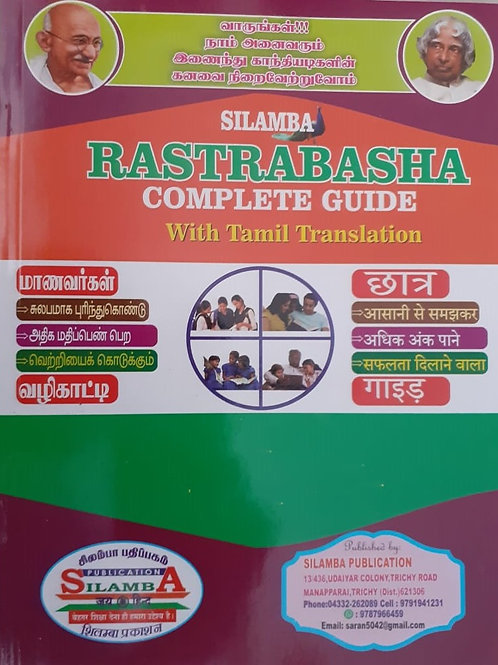 Silamba Rashtrabasha Complete Guide with Tamil Translation